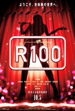 Постер фильма R100 (2013)