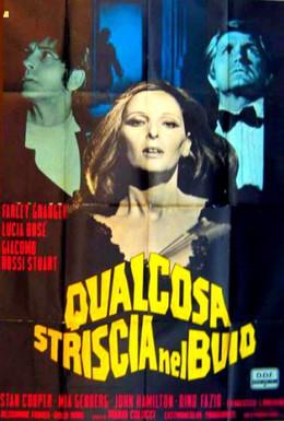 Постер фильма Что-то крадущееся в темноте (1971)
