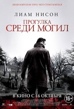Постер фильма Прогулка среди могил (2014)