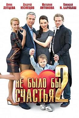 Постер фильма Не было бы счастья 2 (2014)
