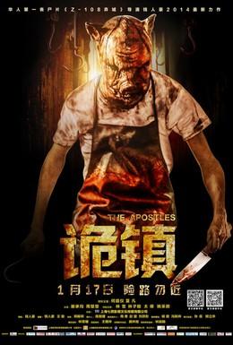 Постер фильма Апостолы (2013)