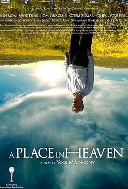 Постер фильма Место в раю (2013)