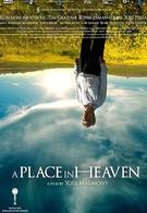 Место в раю (2013)
