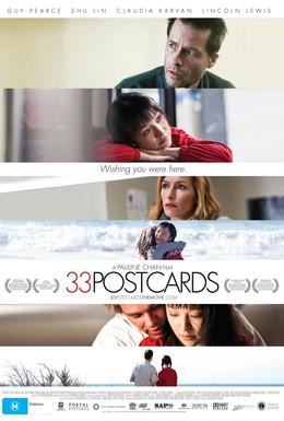 Постер фильма 33 открытки (2011)