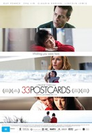33 открытки (2011)