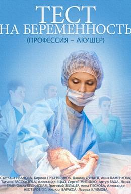 Постер фильма Тест на беременность (2014)