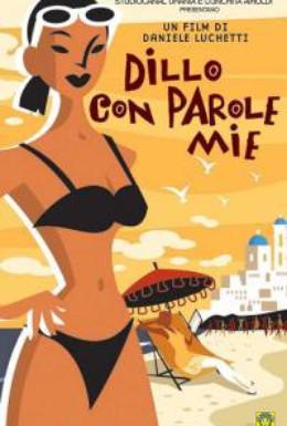 Постер фильма Имбирь и корица (2003)