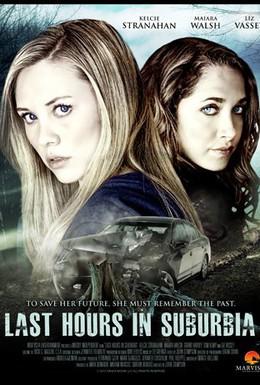 Постер фильма Грехопадение (2012)