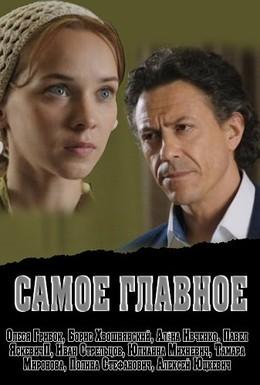 Постер фильма Самое главное (2013)