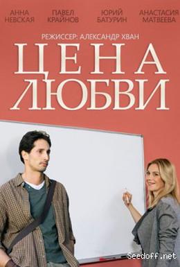 Постер фильма Цена любви (2013)