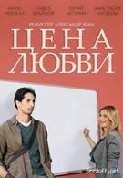 Цена любви (2013)