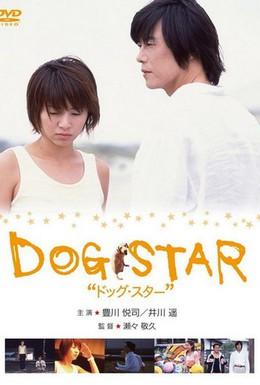 Постер фильма Пёсья звезда (2002)