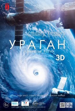 Постер фильма Ураган: Одиссея ветра (2015)