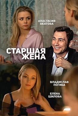 Постер фильма Старшая жена (2016)