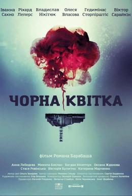Постер фильма Черный цветок (2016)