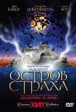 Постер фильма Остров страха (2001)