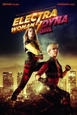 Постер фильма Суперженщины (2016)