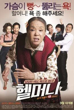 Постер фильма Чёртова бабуля (2015)