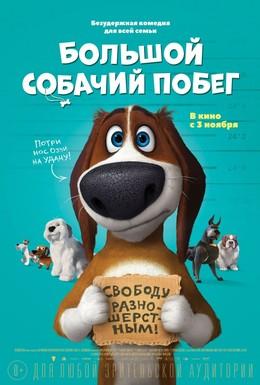 Постер фильма Большой собачий побег (2016)