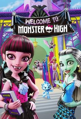 Постер фильма Школа монстров: Добро пожаловать в Школу монстров (2016)