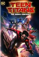 Юные Титаны: Контракт Иуды (2017)