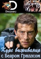 Discovery. Курс выживания с Беаром Гриллсом (2015)