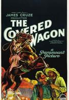 Крытый фургон (1923)