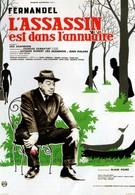Убийца из телефонного справочника (1962)