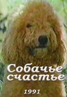 Собачье счастье (1991)