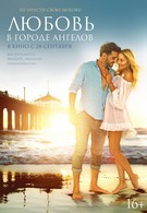 Любовь в городе ангелов (2017)