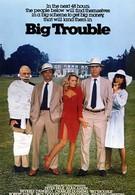 Большие неприятности (1986)