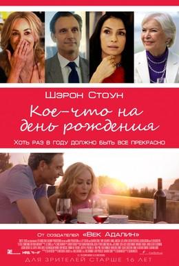 Постер фильма Кое-что на день рождения (2017)