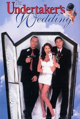 Постер фильма Свадьба гробовщика (1997)