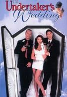 Свадьба гробовщика (1997)