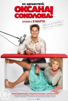Постер фильма Ну, здравствуй, Оксана Соколова! (2018)