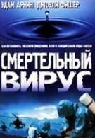 Смертельный вирус (1998)