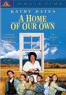 Наш собственный дом (1993)