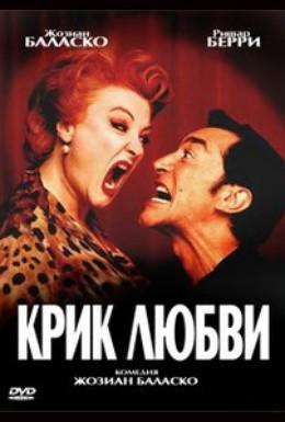 Постер фильма Крик любви (1998)