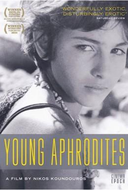 Постер фильма Молодые Афродиты (1963)
