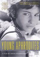 Молодые Афродиты (1963)