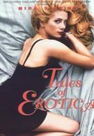 Эротические истории (1996)