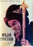 Иван Грозный (1944)