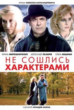 Постер фильма Не сошлись характерами (1989)