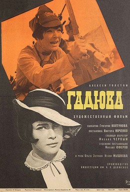 Постер фильма Гадюка (1965)