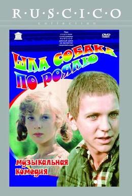 Постер фильма Шла собака по роялю (1978)