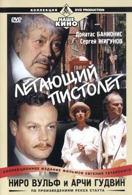 Постер фильма Пока я не умер (2001)