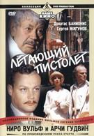 Пока я не умер (2001)