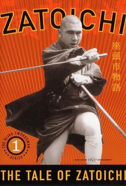Постер фильма Повесть о Затоичи (1962)