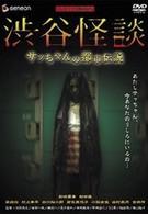 Кошмарная легенда района Шибуя (2004)