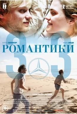 Постер фильма Романтики 303 (2018)